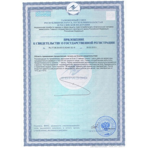 Сертификат Artro Complex фото 2